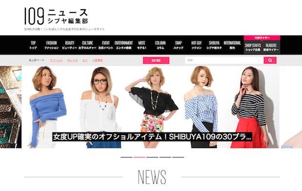 109が女子向けニュースサイト「シブヤ編集部」リリース