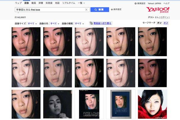 「宇多田ヒカル First Love」Yahoo画像検索結果