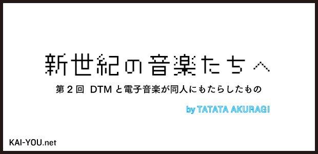 新世紀の音楽たちへ 第2回──DTMと電子音楽が同人にもたらしたもの