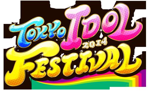 「東京アイドルフェスティバル(TIF)2014」開催! 第1弾出演者も発表っ!
