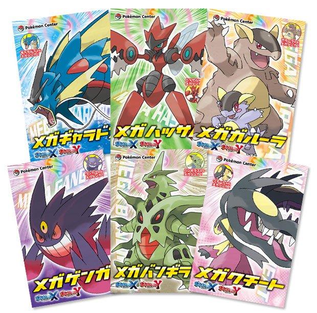 実戦向けメガシンカポケモン6種、全国で無料配布!