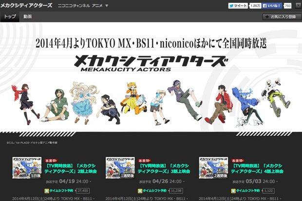 ニコ生アニメ最高来場者数の『メカクシティアクターズ』、超会議3の内容発表