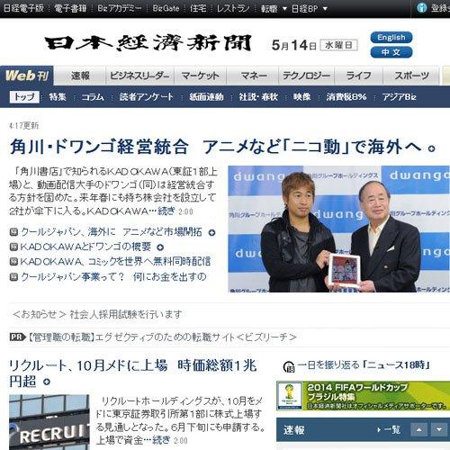 深夜の日経新聞「角川・ドワンゴ経営統合」の報に「カドカワンゴ」とネットが沸く