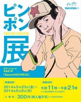 「ピンポン」展 タワーレコード渋谷店で5月23日スタート