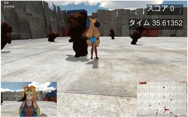 オープンソース美少女・ユニティちゃんゲーム公開!  バズーカで熊をヤりまくる
