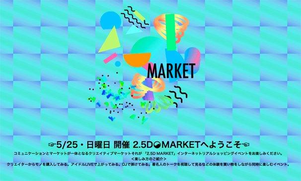 リアルとネットが交錯! 渋谷パルコ2.5Dで超カオスなパーティー開催