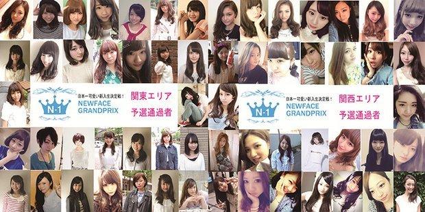 JD1年で日本一可愛い子は誰だ!? N-1グランプリ2014