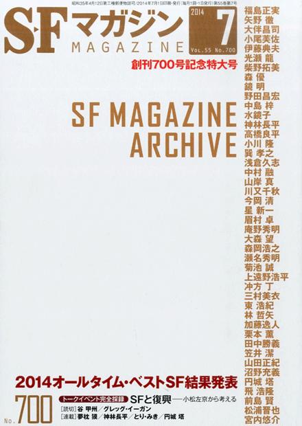 55年間の日本SF史を網羅──『SFマガジン 創刊700号記念特大号』