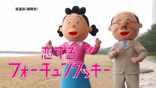 サザエさん一家が踊る「恋チュン」がなぜか心温まる ゆかりの街でロケ