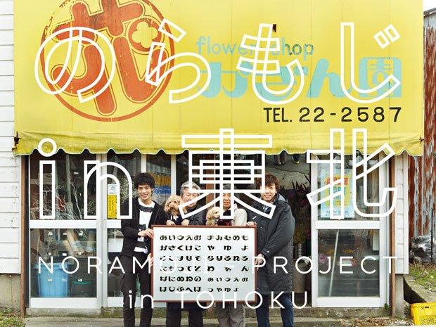 文字の力で復興支援 Yahoo!  JAPANとのらもじ発見プロジェクトがコラボ
