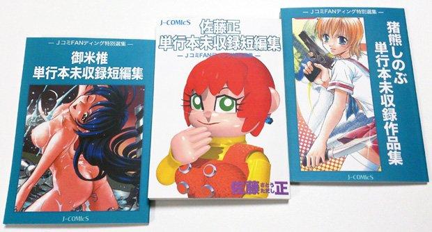 幻の名作マンガを紙の本に! 「Jコミ」の印刷サービスがすごい