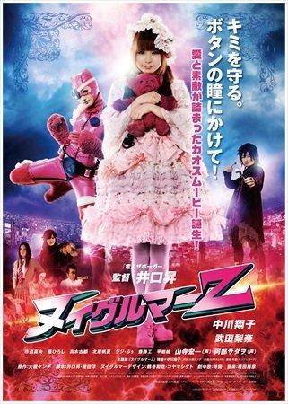 中川翔子初主演映画 「ヌイグルマーZ」 BD・DVDで8月6日に発売決定