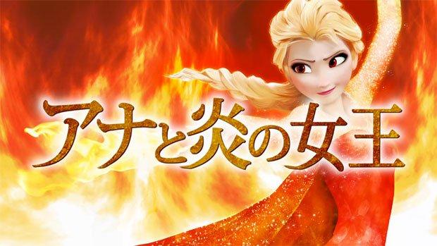 炎属性の「アナ雪」エルサ!? メタル版「Let It Go」がアツすぎる