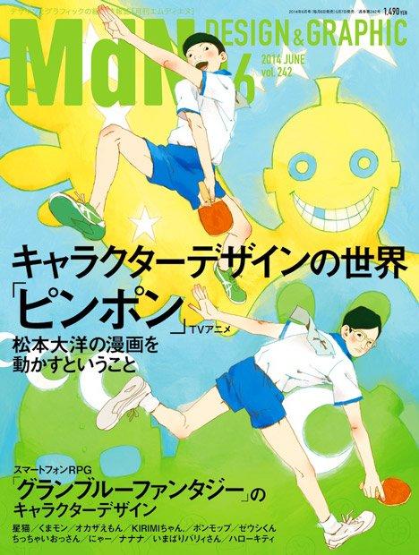 『MdN』キャラデザ特集号──くまモンや『ピンポン』に迫る!