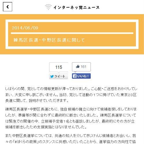 """家入一真さんの""""インターネッ党"""" 中野区長選挙に候補者擁立しなかったことに関して説明"""