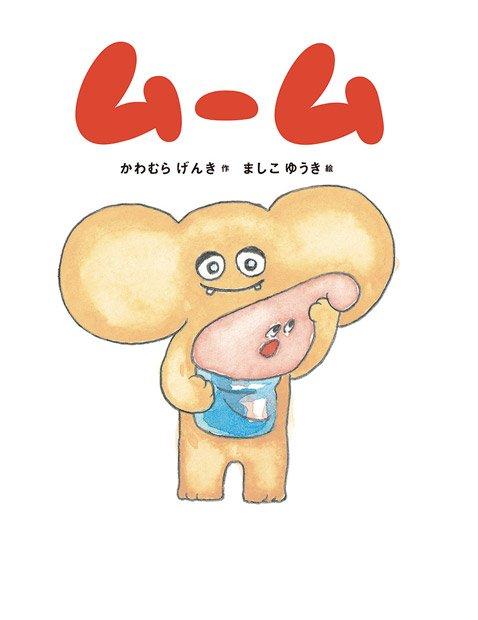 『告白』「おおかみこども」手がけた川村元気 最新作は絵本『ムーム』