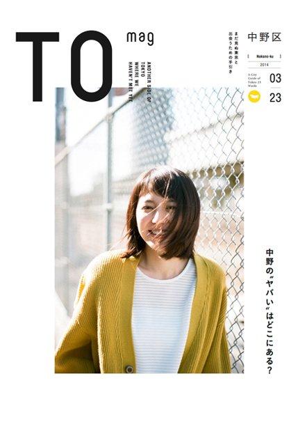 『TOmag』中野区特集 表紙は長澤まさみさん
