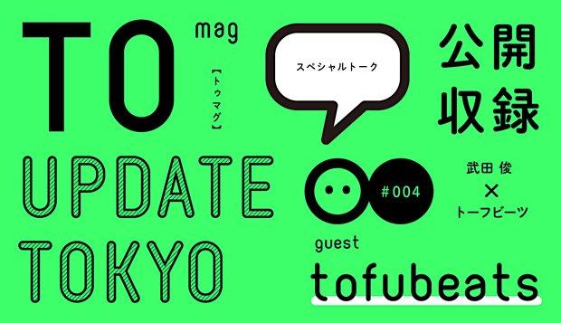 tofubeatsが語る東京の可能性とは──渋谷ヒカリエでトーク開催