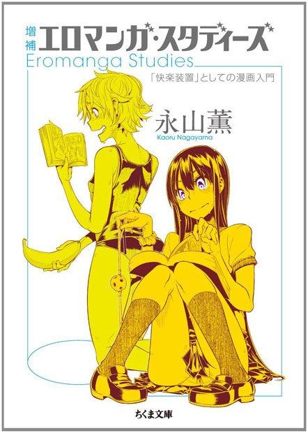 日本が生んだエ口マンガの可能性とは? 月100冊読んできた評論家が語る