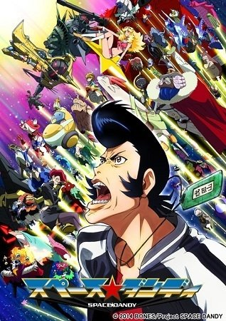 「スペース☆ダンディ」第2シーズンも豪華過ぎるスタッフ・キャスト 川元利浩、名倉靖博らの名前も