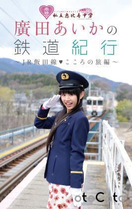 私立恵比寿中学・ぁぃぁぃ、初の鉄道本を刊行! 秘境を訪問