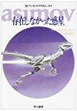 アシモフの科学エッセイ〈10〉存在しなかった惑星 (ハヤカワ文庫NF)