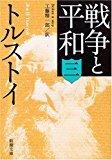 戦争と平和 (3) (新潮文庫)