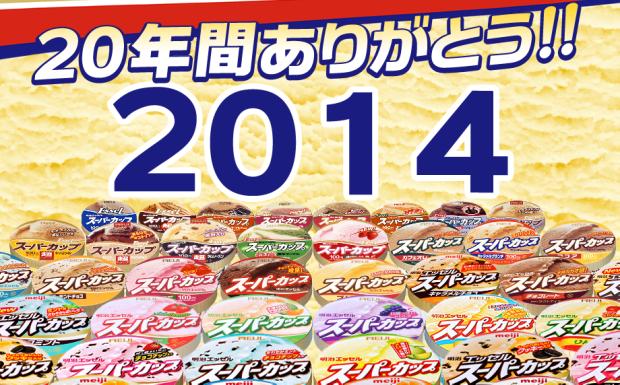 渋谷でアイス「スーパーカップ」無料配布! モデルと3Dデートも