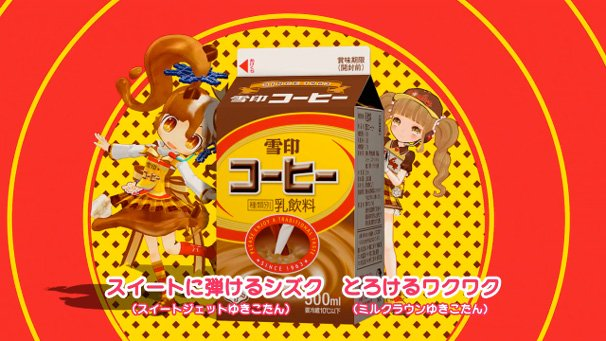 「Milk & Coffee Love」PV