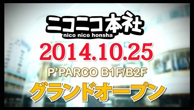 ニコニコ本社の池袋移転、10月25日に決定! 豊島区長「池袋の夜明け」