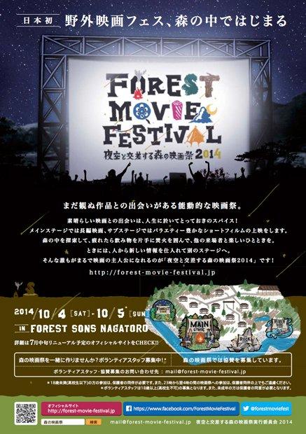 森の中、五感で味わう映画フェス 「森の映画祭」オールナイト開催
