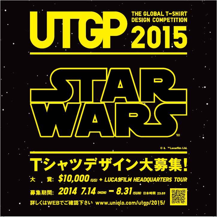 """ユニクロ『UT GRAND PRIX 2015』のテーマは、""""スター・ウォーズ"""""""