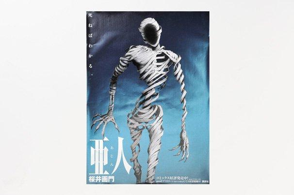『亜人』書店店頭用特別ポスター
