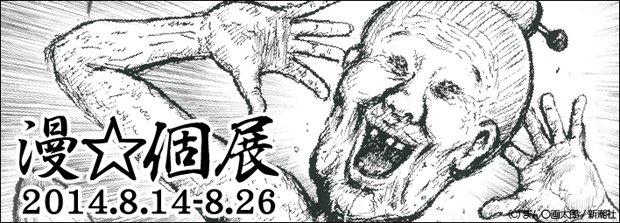 漫☆画太郎がまさかの初個展! その名も「漫☆個展」