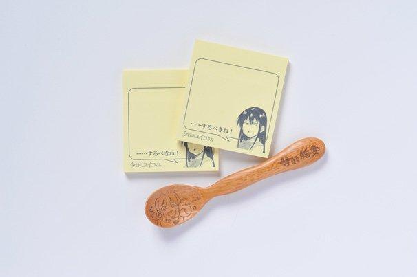 『甘々と稲妻』木製スプーン・『今日のユイコさん』特製メモ帳