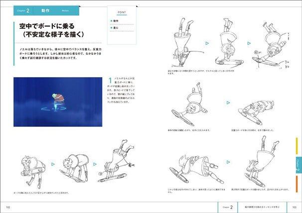 『アニメに学ぶ 魅力的なキャラクターと動きの描き方』