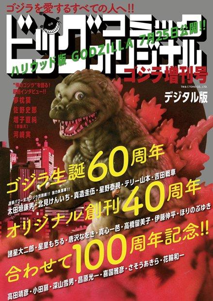 20人の漫画家が共演! 『ゴジラ増刊号』に高橋留美子、諸星大二郎ら