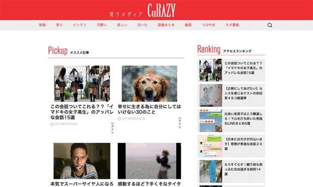 笑いに特化した国内バイラルメディア「CuRAZY」 1億円の資金調達