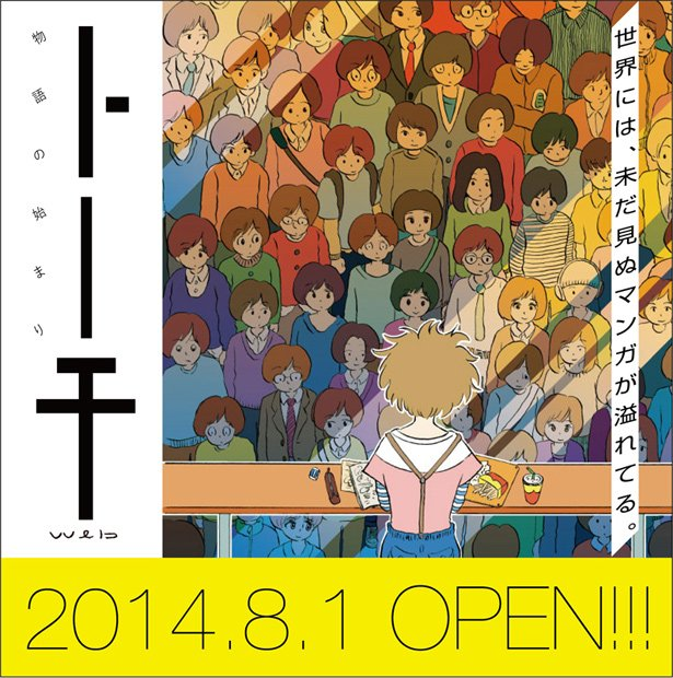 Webマガジン『トーチ』創刊号はマンガ特集 谷口菜津子やひらのりょう参加