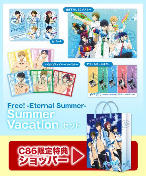 Free! -Eternal Summer- Summer Vacationセット
