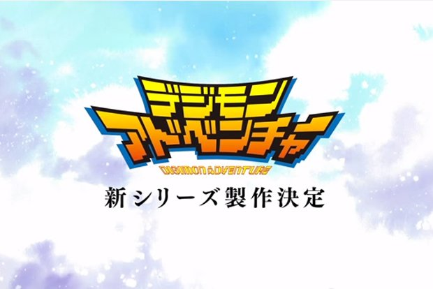 15周年記念でデジモンアドベンチャー新シリーズ製作決定! 2015年春公開