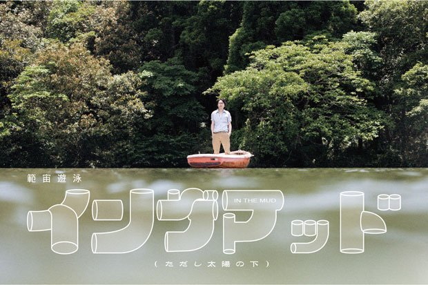 気鋭の演劇集団・範宙遊泳、新作は坂口安吾「堕落論」からのオリジナル