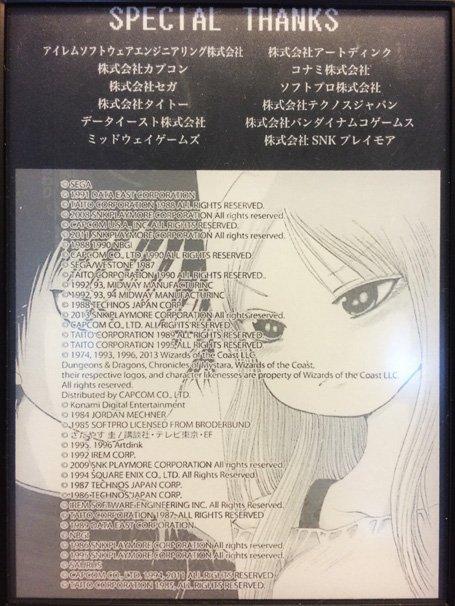 『ハイスコアガール』5巻巻末ページ