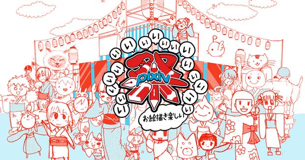 pixiv渾身のお絵描きの祭典──「pixiv祭~お絵かきたのしぃぃぃぃぃいぃいいいいいいいいいいいいいいいいいいいいいいいいいいいいいいいいい!!!!!!!! ~」開催