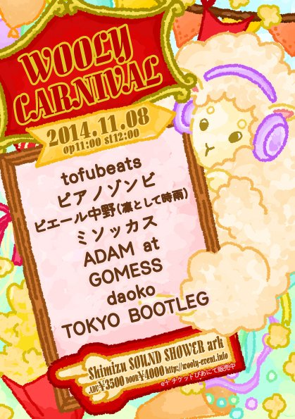静岡で最強の音楽フェス開催! ピエール中野、tofubeats、GOMESS、daoko