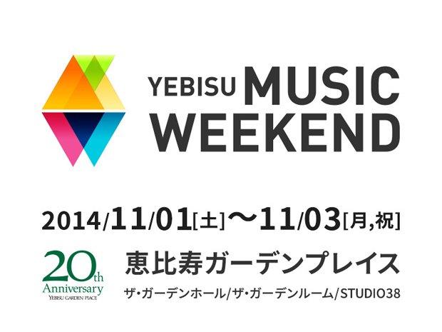 エンタメフェス「YEBISU MUSIC WEEKEND」にZAZEN、ゆるめるモ!、津田大介ら