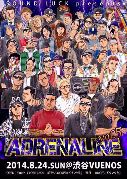「ADRENALINE 2014 VOL.5」