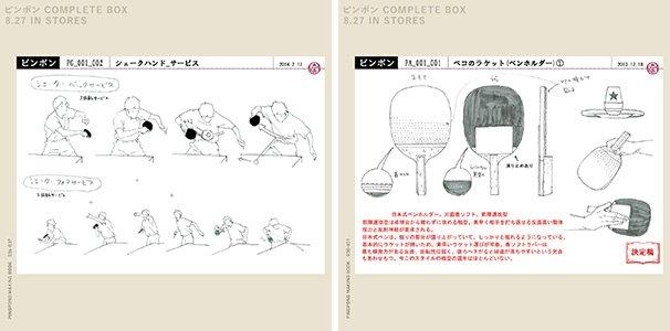 「アニメーションメイキングブック」試し読み版