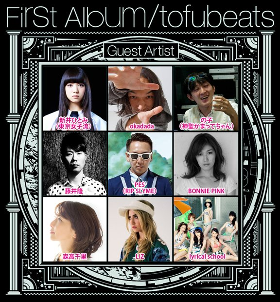 tofubeats、新作『First Album』参加陣がすごい! 「朝ダン」別verも