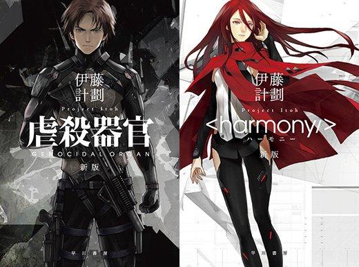 伊藤計劃『虐殺器官』『ハーモニー』 redjuiceによる新装版刊行